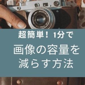 【超簡単1分!】画像の容量を減らす方法!
