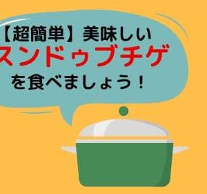 超簡単でおいしいスンドゥブチゲを食べましょう!