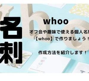 【簡単オシャレ】whooでの名刺作成方法!