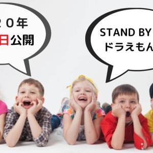 映画「STAND BY ME ドラえもん2」が楽しみすぎる!