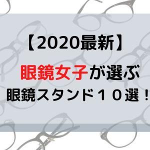 【2020最新】眼鏡スタンド10選!女子も納得するかわいさ。
