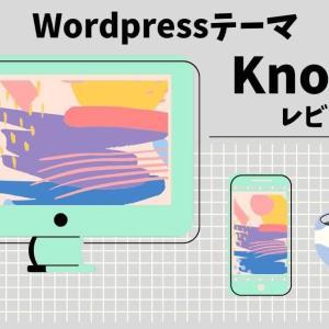【 徹底レビュー 】ワードプレステーマ「Knowts」を使ってみた!