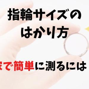 指輪のサイズのはかり方は?