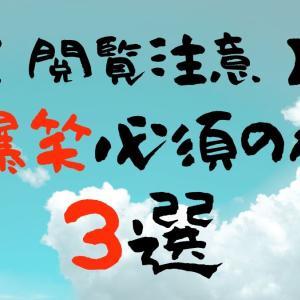【 閲覧注意 】笑える本3選