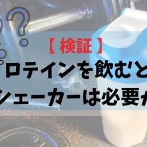 【検証】プロテインを飲むとき、専用のシェイカーって必要か?
