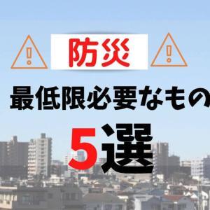 防災のための最低限必要なものは5つ!