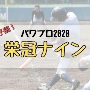 【パワプロ2020】栄冠ナインをプレイ!新システムは?