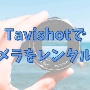 Tavishotでカメラをレンタル♪