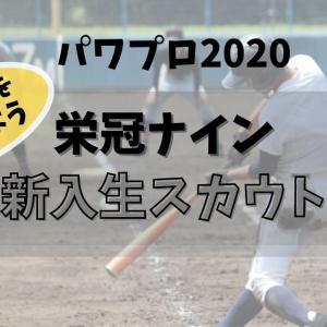 【パワプロ2020】栄冠ナインの新入生スカウトシステム