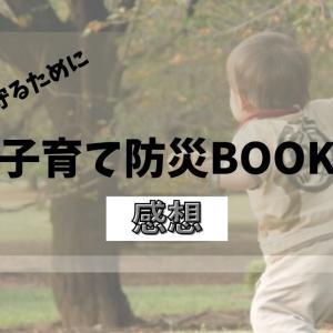 子連れ防災BOOK 感想