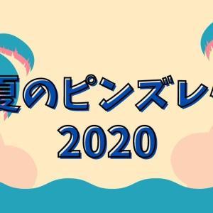 2020夏のピンズレター
