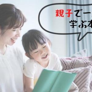 親子で一緒に読んで学ぶ本 まとめ