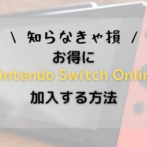 【知らなきゃ損】お得にNintendo Switch Onlineに加入する方法