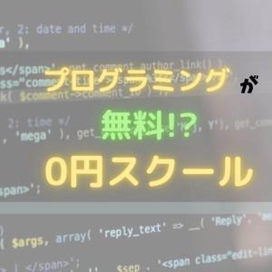 【プログラミング学習が無料!?】実践的なスキルを身につける0円スクールとは?