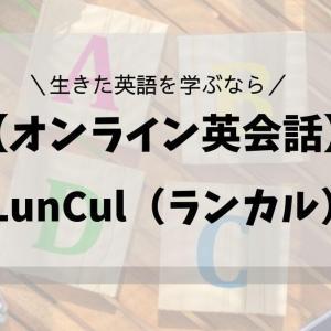 【オンラインで英会話】生きた英語が学べるLanCul(ランカル)