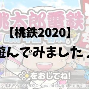 【2020最新】桃鉄で遊んでみました