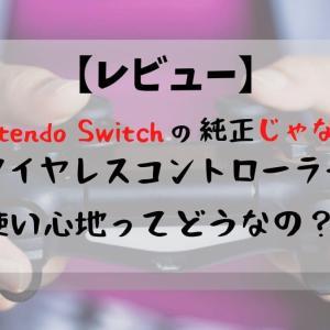 【体験】Switchのワイヤレスコントローラーって純正じゃないやつは使い心地どうなの?