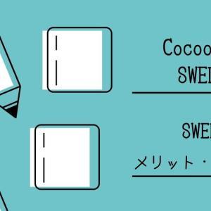 Cocoonから有料テーマ【SWELL】に変更してみた