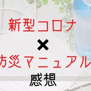新型コロナ×防災マニュアル 感想