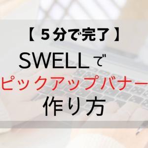 【5分で完了】SWELLでピックアップバナーを作成する方法