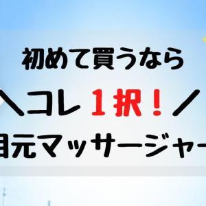 【体験】初めての目元マッサージャーにはコレ!