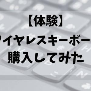 【体験】ワイヤレスキーボードを購入してみた!