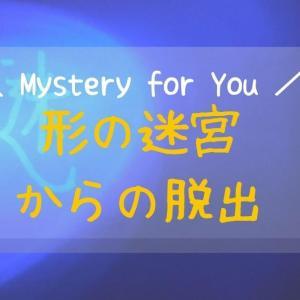 【MFY】形の迷宮からの脱出