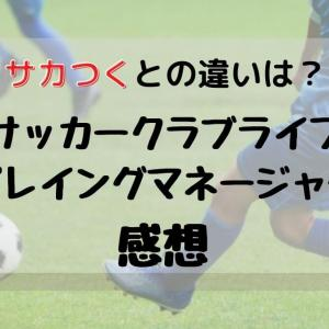 サッカークラブライフプレイングマネージャーの感想