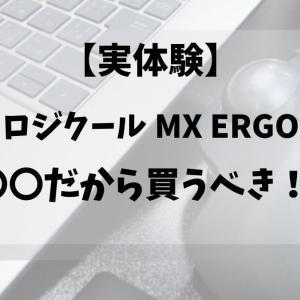 【実体験】Logicool MX ERGOは〇〇だから買うべき!!