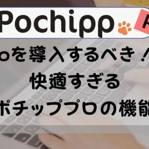 ポチップは有料版を使うべき?!便利すぎるPochippProの機能