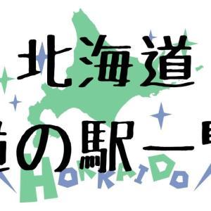【2021最新版】北海道道の駅一覧