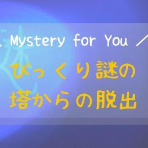 【MFY】びっくり謎の塔からの脱出をクリア