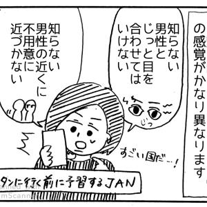 (309) 日本人は油断しすぎ?