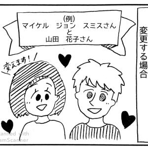 (350) 国際結婚の日本人側の改姓手続き