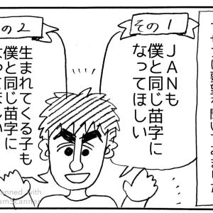 (352) 我が家の苗字決定!