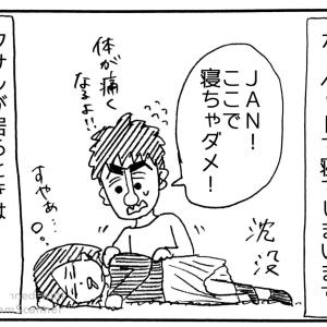 (355) 床で寝落ち
