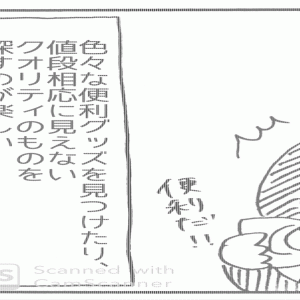(357) 100円ショップ大好き
