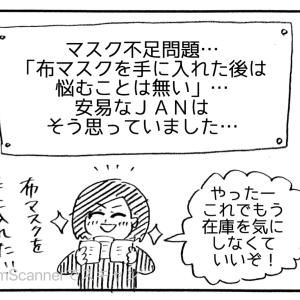 (398) 布マスクって永久に使えないの?!
