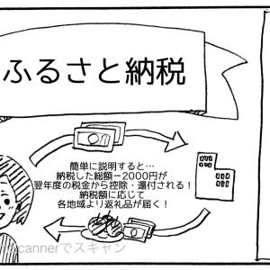 (408) ふるさと納税先悩み中