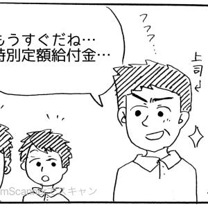 (416) 待望の特別定額給付金