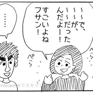 (418) 日本人ごっこ
