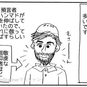 (447) ヒゲとフサン