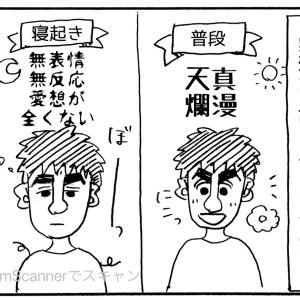 (467) 寝起きのフサンは最悪