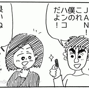 (476) 外国人夫と日本人妻の印鑑