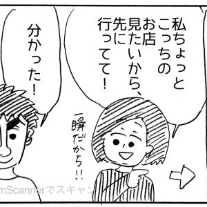 (497) フサンは店員さんに避けられがち