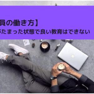 【教員の働き方】とにかく疲れを次の日に残さないことが大切【疲れがたまった状態で良い教育はできない】
