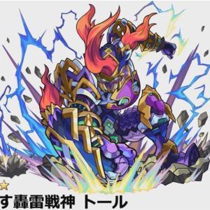 【モンスト】✖️【獣神化】『大地を鳴らす轟雷戦神 トール』獣神化!!デーヴァダッタキラーとなるか!?考察してみる。