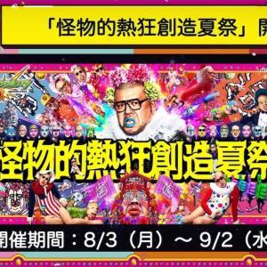 【モンスト】✖️【夏祭り】開催決定!!【怪物的熱狂創造夏祭】とは何ぞや!?イベントキャラやアゲ玉ガチャなど内容まとめてみます。