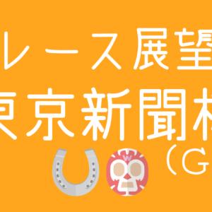 【東京新聞杯 展望】3連勝ヴァンドギャルド、重賞でも能力は通用するか?