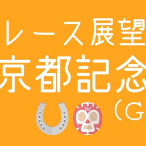 【京都記念2020展望】クロノジェネシスvs.カレンブーケドール、どっちが有利?